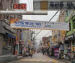 맛나는거리 20m 입구에 설치된 현수막