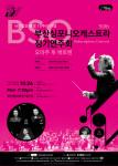 부산심포니오케스트라가 베토벤 탄생 250주년 맞이 '오마주 투 베토벤'을 주제로 정기연주회를 개최한다