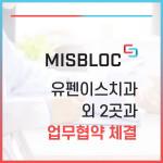 미스블럭(MISBLOC)이 유펜이스치과 외 2곳과 업무협약을 체결했다