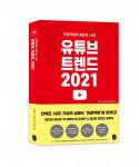귝내 유일 유튜브 & 미디어 트렌드 예측서 '유튜브 트렌드 2021'