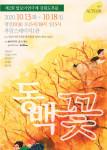 말모이 연극제 강원도 부문 연극 '동백꽃' 포스터