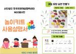 봉사단원들이 제작한 놀이키트 사용 설명서에 상세한 놀이방법이 적혀 있다