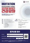 '포도막염 바로알기' 온라인 건강강좌 초청장