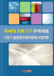 임팩트북이 발간한 차세대 의료기기 주력제품 시장/기술동향과 참여업체 사업현황 보고서 표지