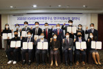 KMI한국의학연구소가 개최한 2020년 KMI 연구지원사업 협약식