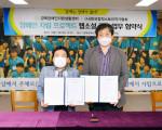 사진 왼쪽부터 박귀룡 경북장애인자립생활센터장과 성인규 한국창작스토리작가협회장이 MOU 체결 후 기념 사진을 찍고 있다
