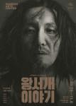 왕서개 이야기 포스터