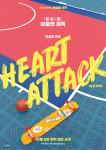 삼성 갤럭시 S20로 촬영한 단편 영화 '하트 어택(Heart Attack)' 포스터