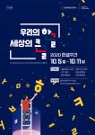 문화체육관광부는 국립한글박물관과 함께 제574돌 한글날을 기념해 10월 5일부터 11일까지 '2020 한글주간' 행사를 개최한다