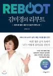 김미경의 리부트 표지