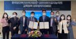 한국보건복지인력개발원-대한의료인공지능학회의 교육협력을 위한 업무협약 체결식