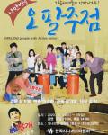 연극 '오팔주점' 포스터