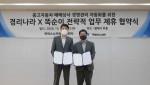 왼쪽부터 최승훈 위넥스소프트 대표와 웹케시 강원주 대표가 협약식 이후 기념 촬영을 하고 있다