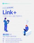 그룹웨어 다우오피스가 기업 서비스를 연동할 수 있는 'Link+' 기능을 출시했다