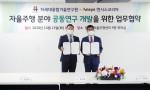 왼쪽부터 앤시스코리아 문석환 대표와 차세대융합기술연구원 주영창 원장이 업무협약을 체결한 뒤 기념 촬영을 하고 있다
