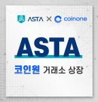 코핀홀딩스가 가상화폐 아스타(ASTA) 토큰을 코인원 거래소에 상장한다