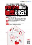 '2020 랜선 놀라운 토요일 서울EXPO' 홍보 포스터