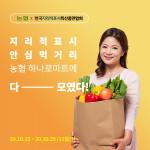 한국지리적표시특산품연합회가 농림축산식품부, 농림수산식품교육문화정보원이 주최하는 '지리적표시 특별 판매 기획전'을 농협 하나로마트 양재점에서 진행한다