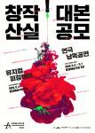 '공연예술 창작산실 대본공모' 포스터