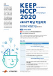 2020 KRIVET 패널 학술대회 개최 포스터