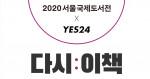 예스24가 2020 서울국제도서전 응원을 위한 특별 기획전을 진행한다