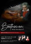 일라이나이 트리오 '베토벤, 조화와 균형을 찾아서' 포스터