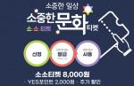 예스24가 문체부의 공연 예술 할인 쿠폰 소소티켓 신청 서비스를 오픈한다