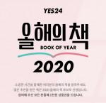 예스24가 2020 올해의 책 사전 추천 이벤트를 진행한다