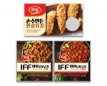 하림이 핼러윈데이 홈파티용 닭고기 제품을 추천한다