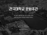 건국대학교가 온라인 축제를 개최한다