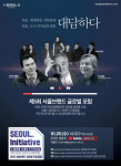 제5회 서울브랜드 글로벌 포럼 포스터