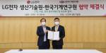 왼쪽부터 LG전자 생산기술원장 홍순국 사장과 한국기계연구원 박상진 원장이 업무협약을 체결하고 기념 촬영을 하고 있다
