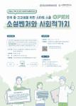 소셜혁신연구소의 전국 중고교생을 위한 스타트스쿨 - 소셜벤처와 사회적가치 포스터