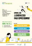 2020년 서울광역여성새로일하기센터 W-ink 토크콘서트 안내 포스터