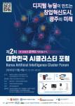 광주정보문화산업진흥원 주관 제2회 대한민국 AI클러스터 포럼 안내 포스터