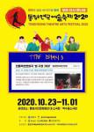 발광엔터테인먼트의 전통액션연희극 '쌈 구경 가자!' 포스터