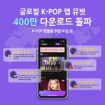 글로벌 케이팝 플랫폼 뮤빗이 누적 400만 다운로드를 돌파했다