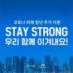 쉐어니도가 운영하는 코로나 피해 청년을 위한 주거 지원 프로그램 STAY STRONG