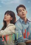 tvN 토일 드라마 '스타트업'