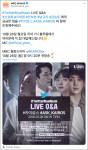 MBC드라마 공식 트위터 계정 트윗에 업로드된 '카이로스' 주역 배우들과 함께하는 트위터블루룸 라이브 방송 예고