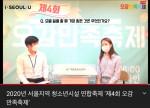 2020년 서울지역 청소년 시설 연합축제 '제4회 오감만족축제' 유튜브 운영