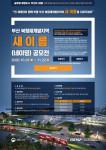 부산 북항재개발지역 새 이름 공모전 포스터