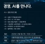 서울과학종합대학원이 AI+경영 MBA 프로그램 통합 설명회를 진행한다