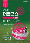 이엑스스포테인먼트가 실시하는 2020 더골프쇼 in 창원 안내 포스터