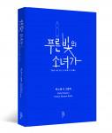박노해 시인의 첫 번째 시 그림책 '푸른 빛의 소녀가' 표지