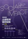 2020 소셜벤처 경연대회 포스터