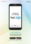 예술인JOB 포스터