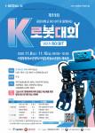 제11회 K로봇대회 with 로빛 포스터