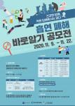 한국건강증진개발원 흡연 폐해 바로알기 공모전 공식 포스터