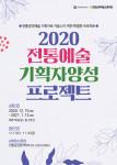 '2020 전통예술 기획자 양성 프로젝트' 포스터